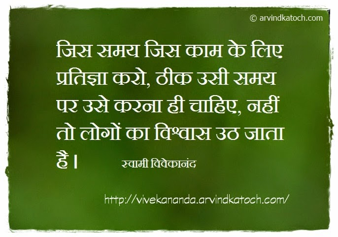 Work, pledge, trust, Swami Vivekananda, Hindi, Quote
