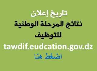 تاريخ اعلان نتائج المرحلة الوطنية على الارضية الرقمية لتوظيف اساتذة الاحتياط 2017