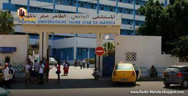 مستشفى الطاهر صفر بالمهدية