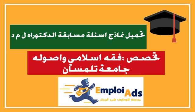 تحميل نماذج اسئلة مسابقة الدكتوراه ل م د تخصص فقه اسلامي واصوله جامعة تلمسان