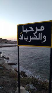 كاب زبيب حملة تحسيسية لجمعية أحباء كاب زبيب و جمعية الصيد البحري تحت شعار مرحبا و الشرب لا