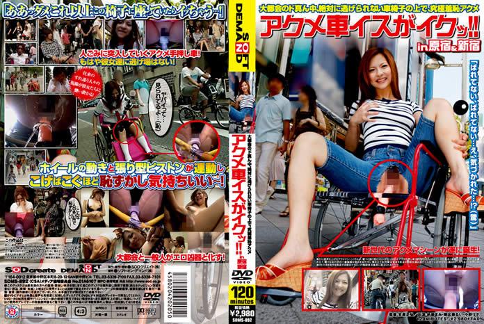 Japanese Public Porn 89