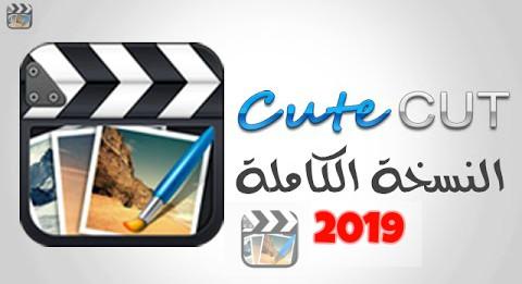 تحميل برنامج Cute CUT