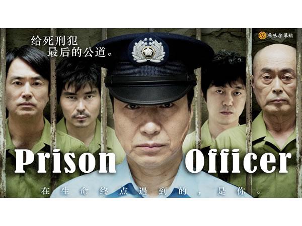獄警 Prison Officer