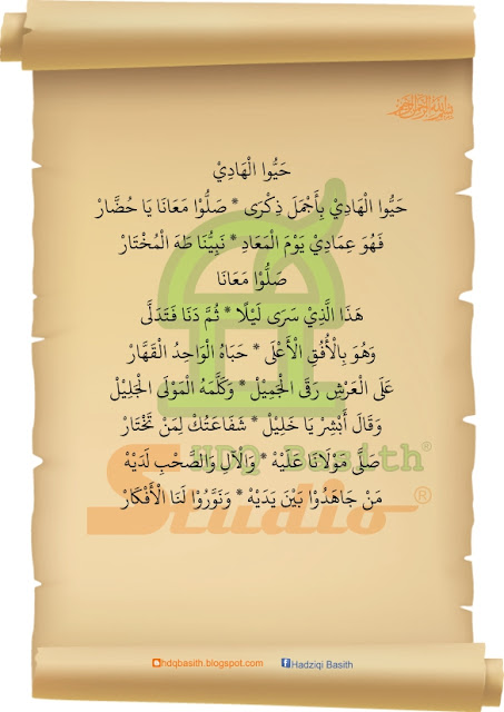 Lirik Sholawat Hayyul Hadi Terbaru - Soffar.com