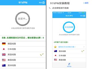 91VPN App