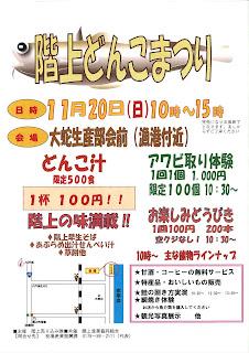 Hashikami Donko Festival 2016 flyer 平成28年 階上どんこまつり チラシ Matsuri