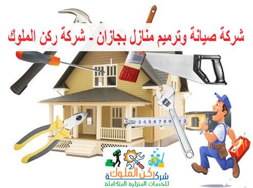 شركة ترميم منازل ومقاولات بجازان