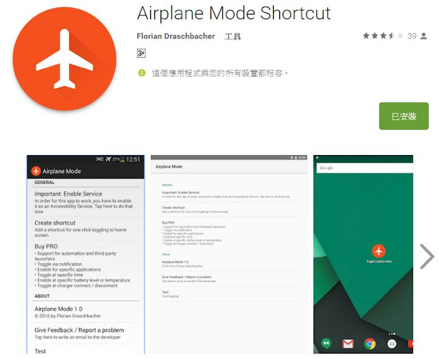 Airplane-Mode-Shortcut-[免 Root] 讓 Android 裝置可凌晨自動開啟飛航模式,省電又不會被電話騷擾