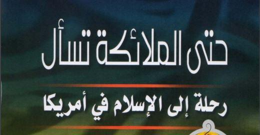 كتاب حتى الملائكة تسأل رحلة الى الاسلام في امريكا للدكتور جيفرى لانغ