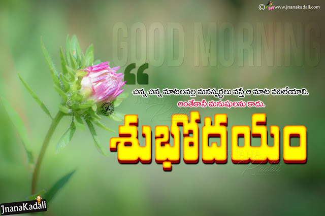 telugu good morning greetings for whats app sharing, best telugu quotes on good morning, whats app sharing good morning quotes