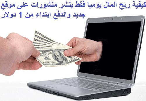 كيفية ربح المال يوميا فقط بنشر منشورات على موقع جديد والدفع ,ابتداء ,من, دولار, واحد