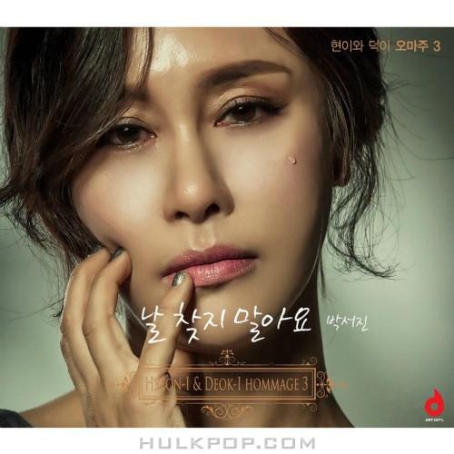 Park Seo Jin – 현이와 덕이 오마쥬3 – Single