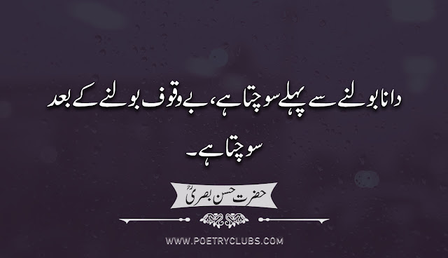 beautiful and famous inspirational urdu quotes, sayings