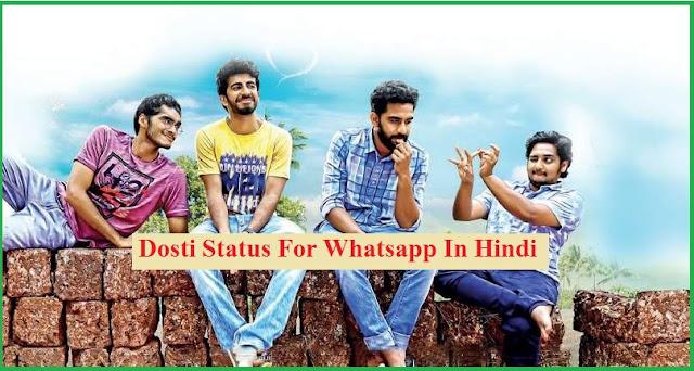 Dosti Status For Whatsapp In Hindi | दोस्ती स्टेटस फॉर व्हाट्सप्प इन हिंदी