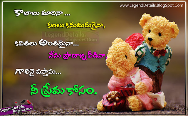 Telugu Love Expressing Poetry Messages, Telugu love poetry images, Telugu love poems for her, Telugu love poems in  Telugu language, love poems in Telugu for husband, Telugu love expressing poetry for Girl Friend, Heart touching love letters for her in Telugu, Telugu romantic poetry, Romantic love messages in Telugu, love poems in Telugu for wife, Telugu poetry on love failure, Deep love expressing love poetry in Telugu with images.