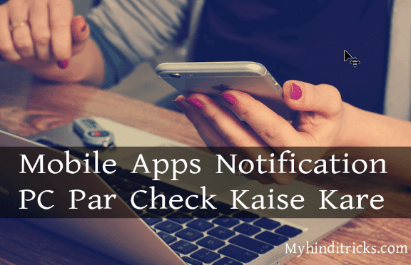android-mobile-notification-pc-par