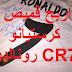 شارك في مسابقة لربح قميص رسمي به توقيع كرستيانو رونالدو