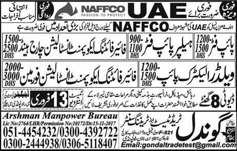 New Jobs in UAE Through Gondal Trade Centre, 10 Feb 2018 Vacancies