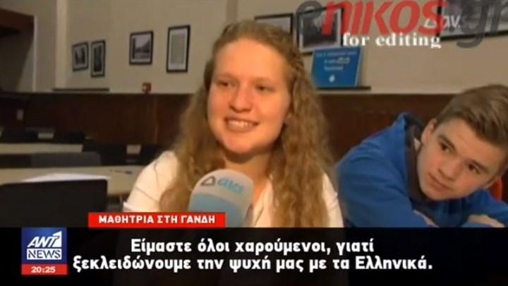 Βέλγιο: Λατρεύουν τα αρχαία ελληνικά – Έκαναν «Hμέρα Ελλήνων» στα σχολεία [Βίντεο]
