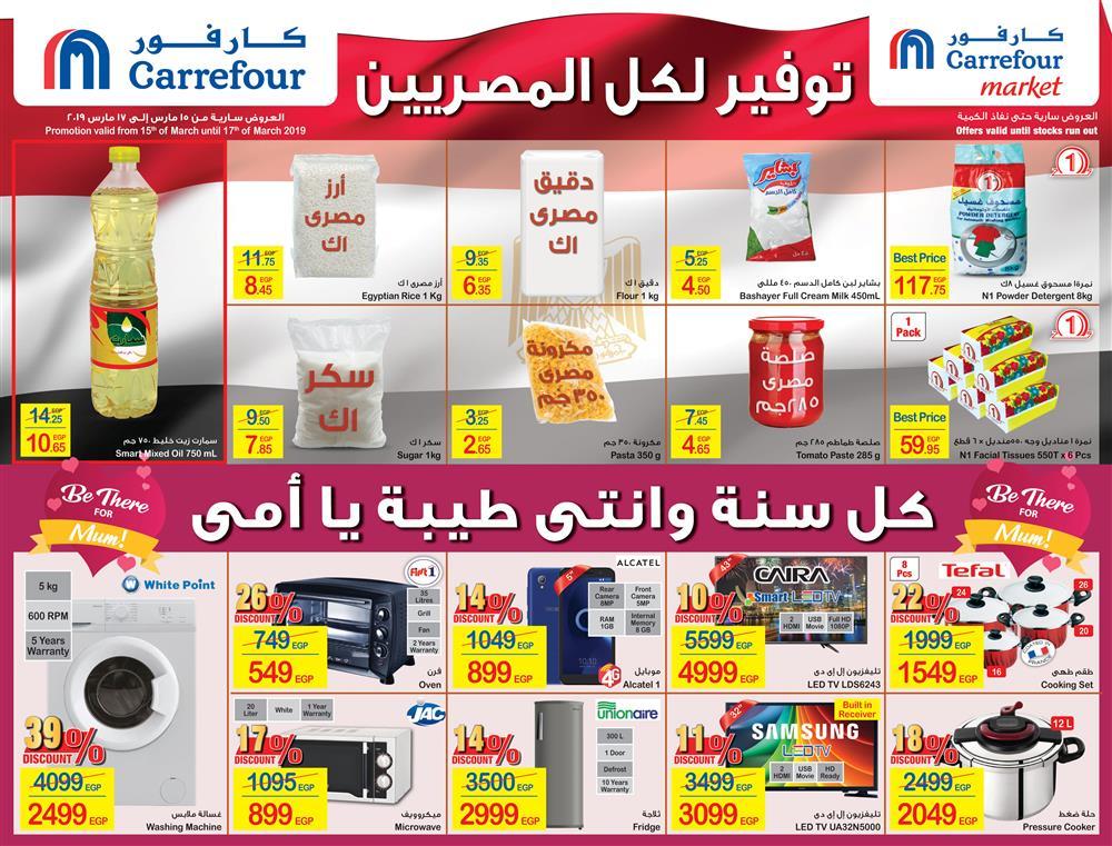 9df159dc7 عروض كارفور مصر من 15 مارس حتى 17 مارس 2019 نهاية الاسبوع