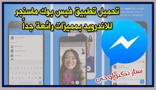 تحميل تطبيق فيس بوك مانجر Facebook Messenger Apk  للاندرويد مجاناً