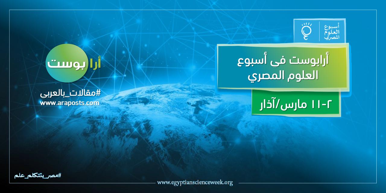 أرابوست في أسبوع العلوم المصري