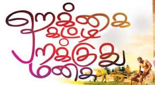 Rekka Katti Parakum Manasu Serial 17-01-2018 Zee Tamil Tv Serials Watch Online