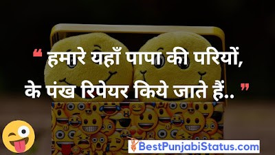 Punjabi Funny Status