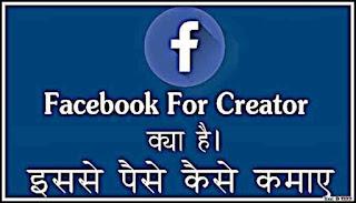 Facebook Creator App Kya hai Facebook Se Paise Kaise Kamaye
