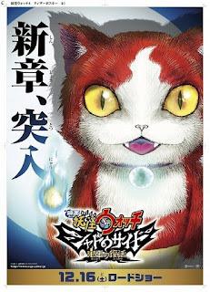 """nuevo vídeo promocional de la película """"Yo-kai Watch Shadowside: Oni-o no Fukkatsu"""""""