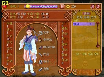 天地傳說魚美人中文版,很優秀的RPG角色扮演!