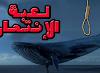 تحميل لعبة الحوت الأزرق (Blue Whale Challenge) مجانا لأجهزة الأندرويد والآيفون