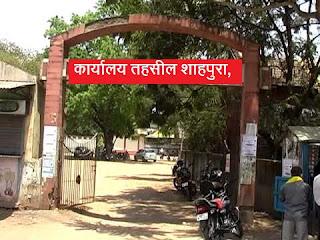 tehsil office shahpura nayab tehseeldar ka tamasha