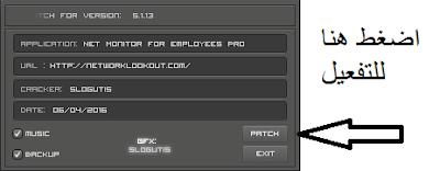 تحميل برنامج Net Monitor for Employees Pro عملاق ادارة الشبكات + التفعيل