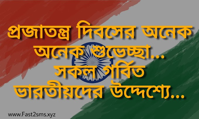 Republic day quotes in bengali | Happy Republic Day SMS by Fast2smsxyz