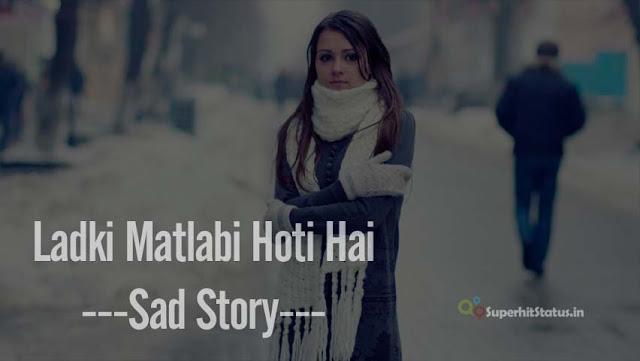Sad Love Matlabi Ladki Stroy in Hindi - Short Sad Story