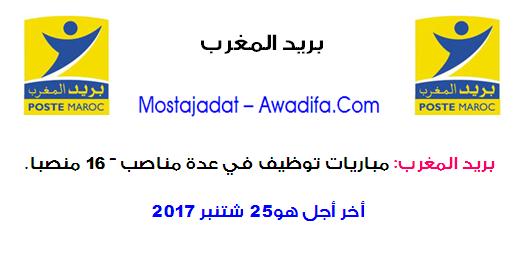 بريد المغرب: مباريات توظيف في عدة مناصب - 16 منصبا. آخر أجل هو 25 شتنبر 2017