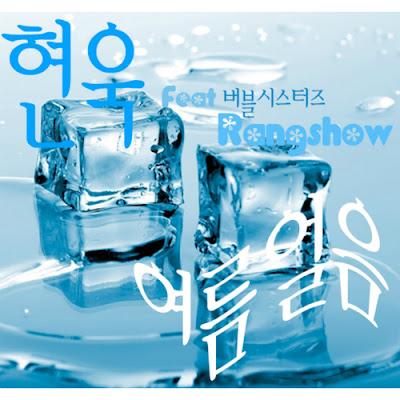 [Single] Hyun Wook – 여름 얼음