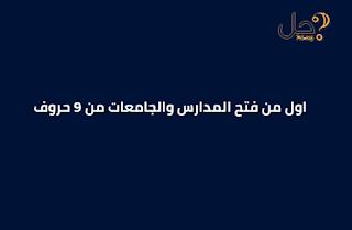 اول من فتح المدارس والجامعات من 9 حروف