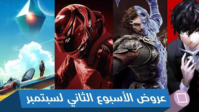 الإعلان عن عروض تخفيضات رهيبة على متجر PlayStation Store العربي و هذه قائمة الألعاب ..