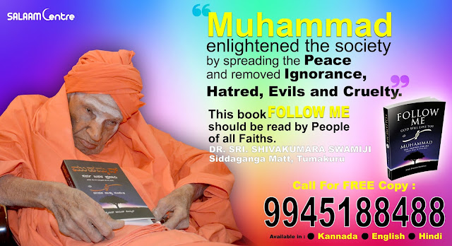 shivakumara_swamiji_hd_photos shivakumara_swamiji_photos Shivakumara_Swamiji_Tumkuru What_Non_Muslims_Says_About_Prophet_Muhammad Non-Muslims_About_Prophet_Muhammad  Tumkuru_Swamiji Prophet_Muhammad