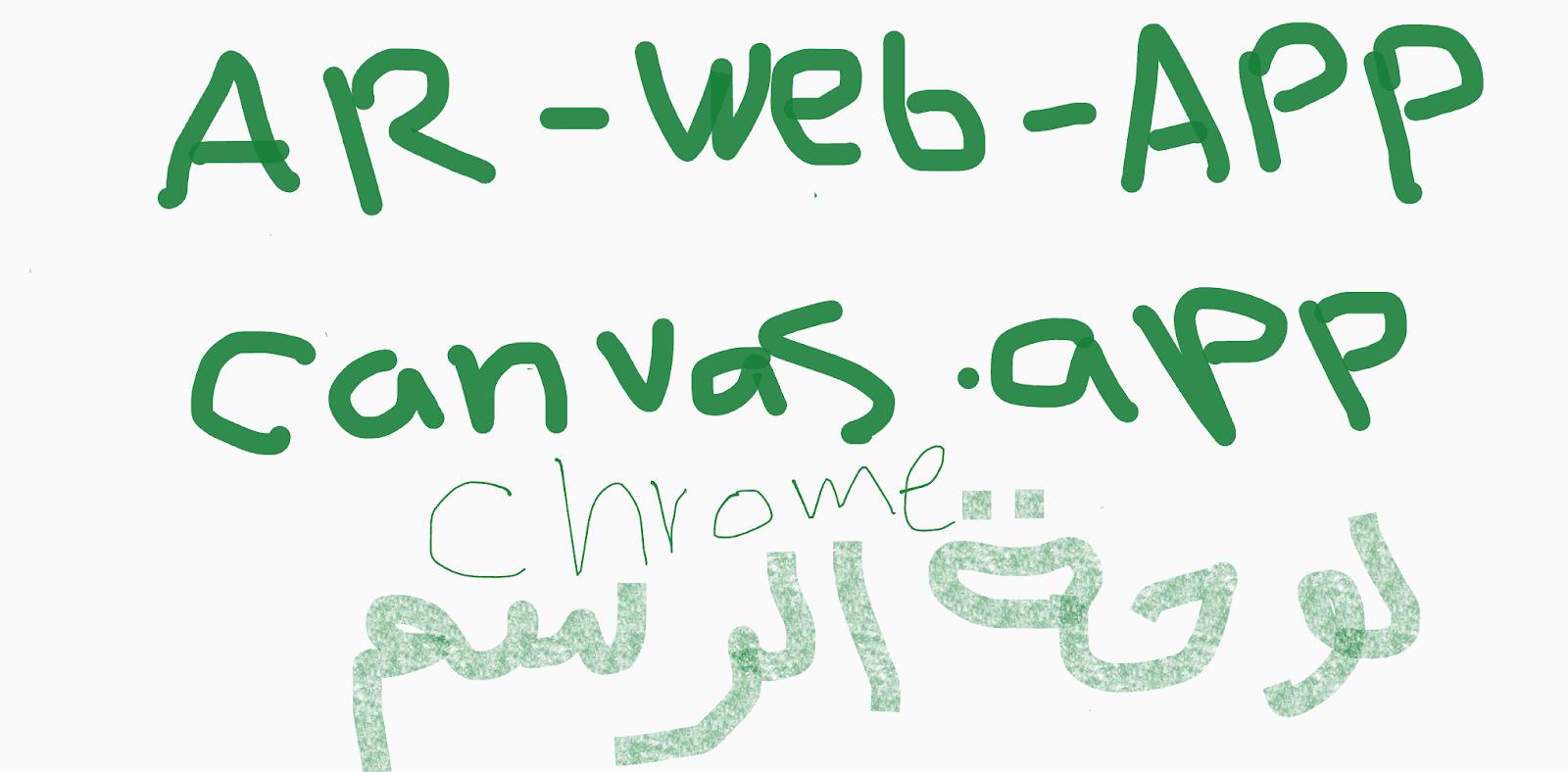 جوجل تطلق Chrome Canvas - تطبيق متصفح لرسم رسومات الشعار المبتكرة