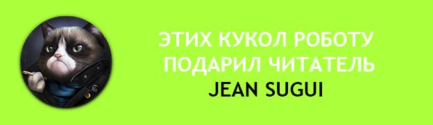 Подарочная плашка Jean Sugui Подарок для Робота Роботу подарили