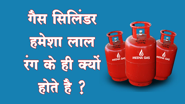 red-gas-cylinder