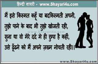 Hindi Shayari on Kismat & Luck