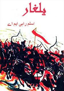 Yalghar Novel By Aslam Rahi M.A