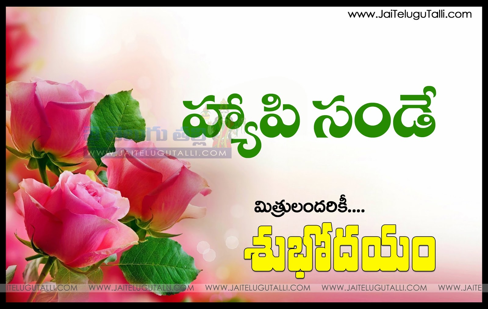 Happy sunday quotes images best telugu good morning quotes telugu good morning quotes wshes for whatsapp life voltagebd Choice Image