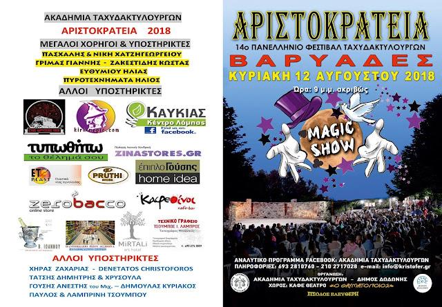 Γιάννενα: 14ο Πανελλήνιο Φεστιβάλ Ταχυδακτυλουργών.. Στους Βαργιάδες Του Δήμου Δωδώνης.