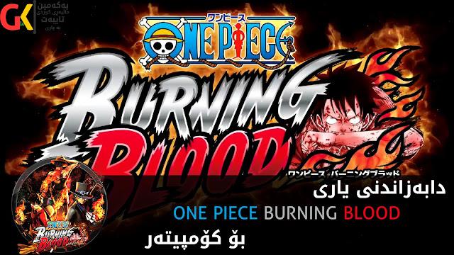 دابهزاندنی یاری One Piece Burning Blood بۆ كۆمپیتهر